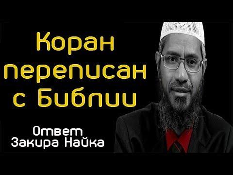 Коран переписан с Библии? Ответ Закира Найка.