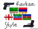 Kavkaz edin [Кавказ братская сила]