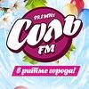 """РАДИО """"СОЛЬ FM"""" - В РИТМЕ ГОРОДА!"""