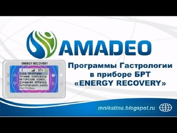 Программы Гастрологии (ЖКТ) в приборе БРТ Energy Recovery