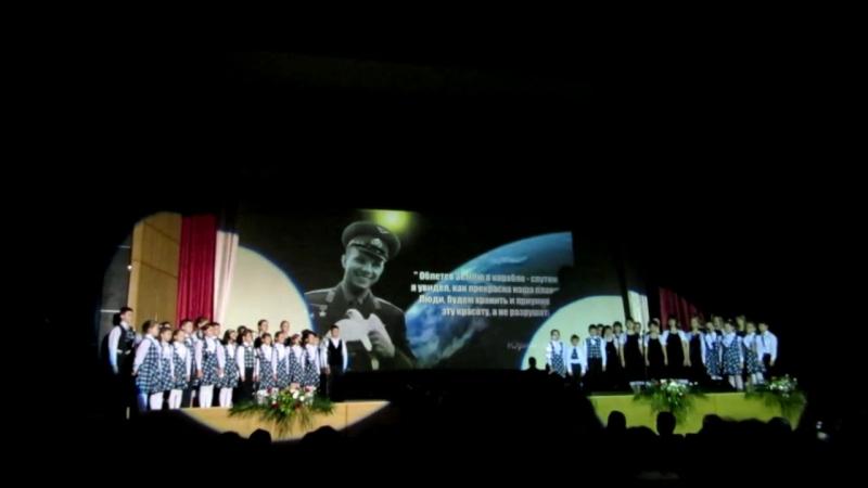 песню ДУЭТА ОТКРЫТЫЙ КОСМОС ТЫ БЫЛ И ТЫ ЕСТЬ исполняет сводный хор музыкальной школы Звёздного городка