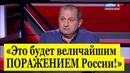 Яков Кедми РАСКРИТИКОВАЛ действия Путина на Украине