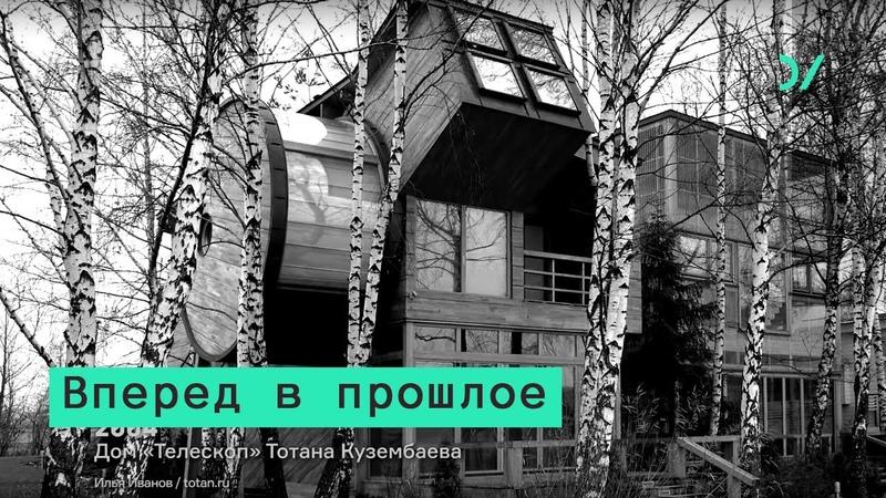 Об образах будущего в постсоветской архитектуре Григорий Ревзин