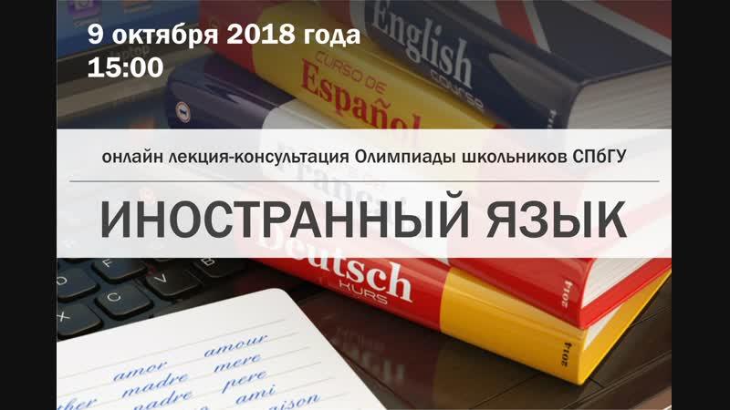 2018/2019. Олимпиада школьников СПбГУ. Осень. Иностранный язык