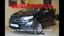 Ford EcoSport 2018 1.5 (123 л.с.) 2WD AT Trend