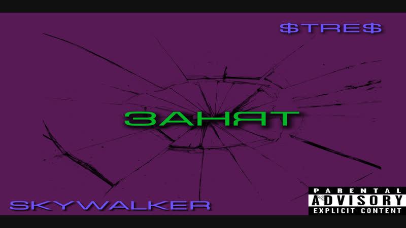 💥LIVE - $TRE$ (feat. SKYWALKER) - Занят