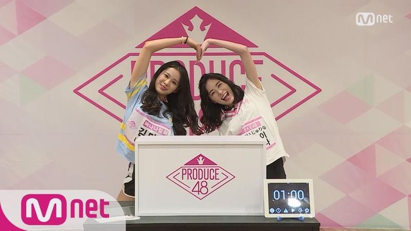 PRODUCE48 [48스페셜] 히든박스 미션ㅣ김다혜(바나나컬쳐) vs 마츠이 쥬리나(SKE48) 180615 EP.0