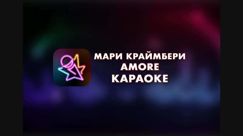 Караоке Мари Краймбери - AMORE