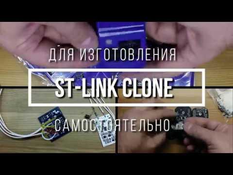Клон ST Link видео для желающих повторить проект