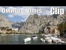 Клип Омиш, Хорватия Clip Hrvatska, Omiš