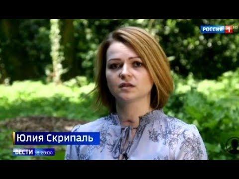 МОЛНИЯ! Юлия Скрипаль дала ПЕРВОЕ интервью после выздоровления!