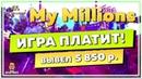 Экономическая Игра Mymillions - ПЛАТИТ! Заработал и вывел 5850 руб! БЕЗ БАЛЛОВ! / ArturProfit