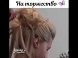 Причёска для роскошной женщины