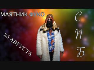 Big Russian Boss - Приглашение на Маятник Фуко 25.08.18