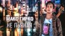 Respectproduct • Макс Гирко - Не пьяная (official audio) Альбом - Уровень: Хриплая Юность 2018