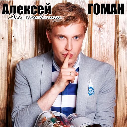 Алексей Гоман альбом Все, чего я хочу