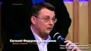 Евгений Алексеевич Фёдоров на первом канале.