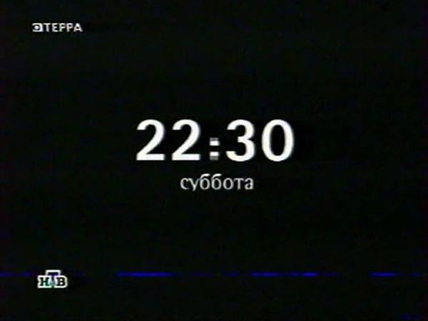 Иствикские ведьмы (НТВ, 5.03.2004) Анонс