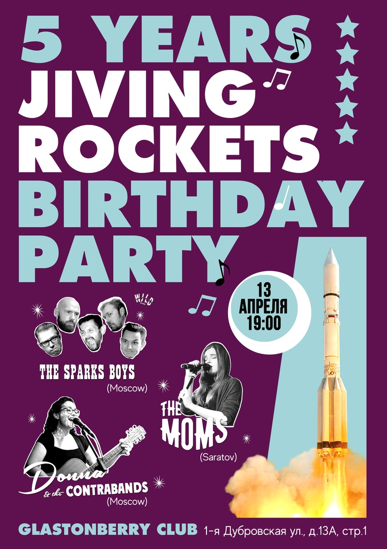 13.04 Jiving Rockets 5 years party - Rock-n-Roll Birthday