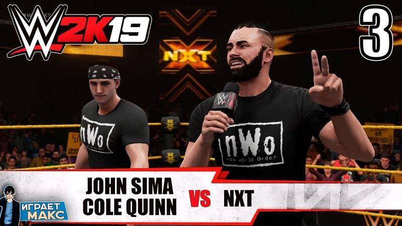 WWE 2K19 Карьера за рестлера - Возвращение NWO. Уничтожение NXT (Русская озвучка) 3