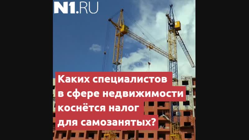 Каких специалистов в сфере недвижимости коснётся налог для самозанятых в Челябинске