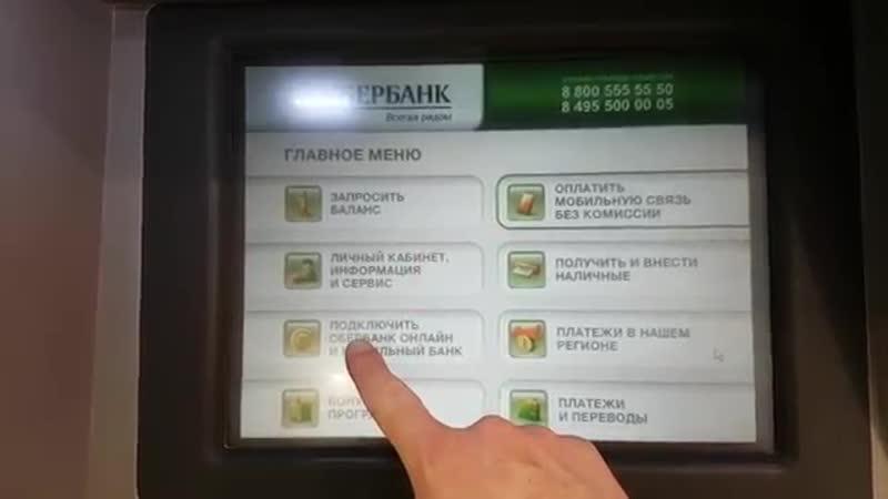 Получаем чек для Сбербанк Онлайн в старом банкомате