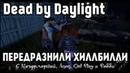 ПЕРЕДРАЗНИЛИ ДЕРЕВЕНЩИНУ В Dead by Daylight ► С Неверморшей, Anon, GIrl Play и Робби
