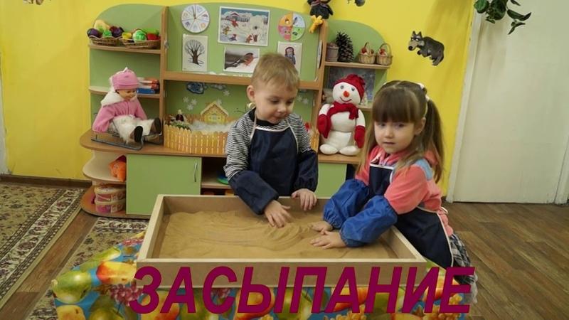 Игры с песком с детьми раннего возраста в период адаптации