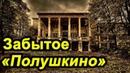 Жизнь в Подмосковье - забытое Полушкино