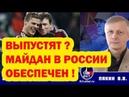 Если выпустят Мамаева и Кокорина майдан и кровопролитие в России неизбежныВалерий Пякин аналитика
