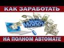 Chester LTD - иду на второй круг! MAX DEPOSIT 1000 рублей!