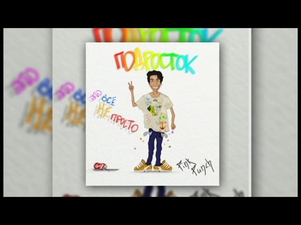 Премьера! Pink Punch - ПОДРОСТОК (music picture)