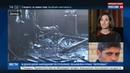 Новости на Россия 24 • СБУ проверяет информацию о гибели Гиви