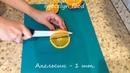 Обед • Запеченная куриная грудка с апельсинами