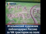 В Италии, недалеко от Вероны, появилась огромная надпись в честь ЧМ 2018 и России