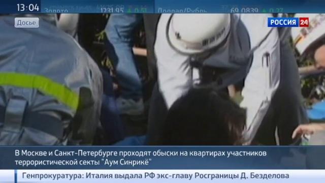 Новости на Россия 24 Облава на Аум Синрике видео с места обысков