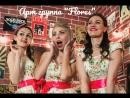 Арт группа Flores съемки Promo
