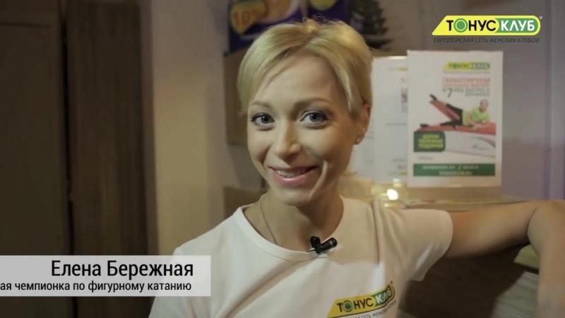 Тонус Клуб Санкт Петербург с Еленой Бережной