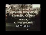 Приезд Фиделя Кастро в Заполярный Мурманск-1963 г.(Fidel Castro en Murmansk 1963)