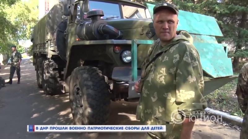В ДНР прошли военно-патриотические сборы для детей. 14.08.2018, Панорама
