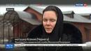 Новости на Россия 24 РПЦ претендует на здание НИИ рыбного хозяйства и океанографии