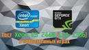 Тест Xeon E5 2440 и GTX 1060 3 Гб | Сокет LGA 1356