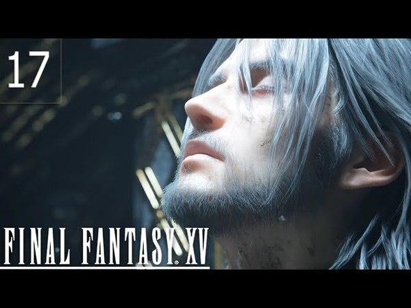 Final Fantasy XV Windows Edition прохождение - глава 14 17 ФИНАЛ