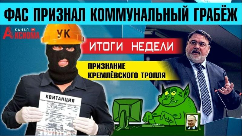 ФАС признал коммунальный грабёж - Признание кремлёвского тролля. ИТОГИ