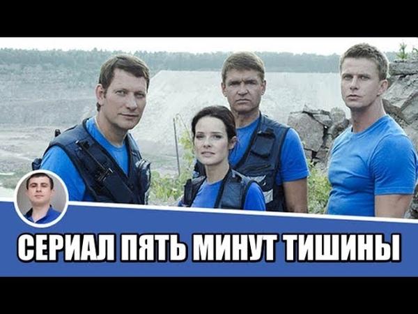 СЕРИАЛ ПЯТЬ МИНУТ ТИШИНЫ / Рекомендация 8