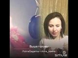 Выше головы - Полина Гагарина и Анна Исаева (дуэт Smule)
