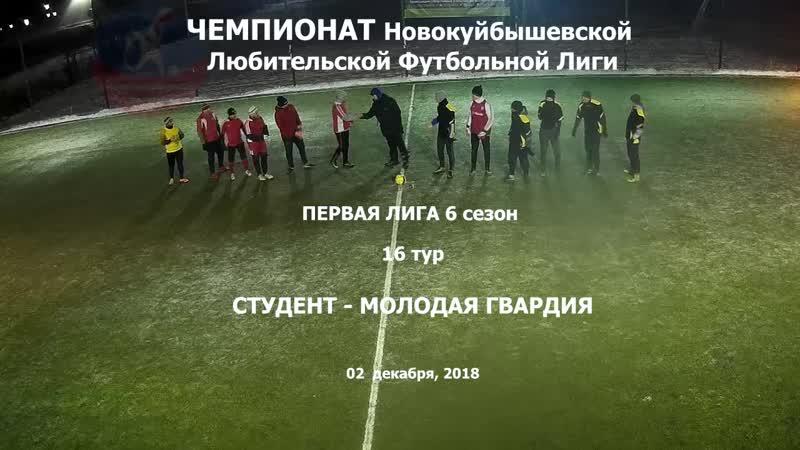 6 сезон Первая лига 16 тур Студент - Молодая Гвардия 02.12.2018 8-9