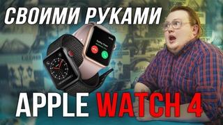СВОИМИ РУКАМИ - Apple Watch 4