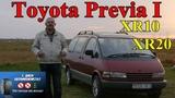 """Тойота ПревияToyota Previa I XR10XR20, он же Toyota Estima, """"СТАРЕНЬКИЙ, ДА УДАЛЕНЬКИЙ"""", ОБЗОР."""