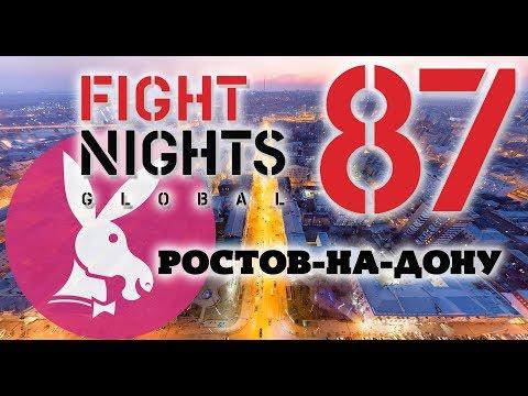 FIGHT NIGHTS 87 обзор турнира и обращение к организаторам